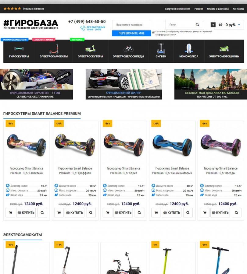 Гиробаза — интернет-магазин электротранспорта