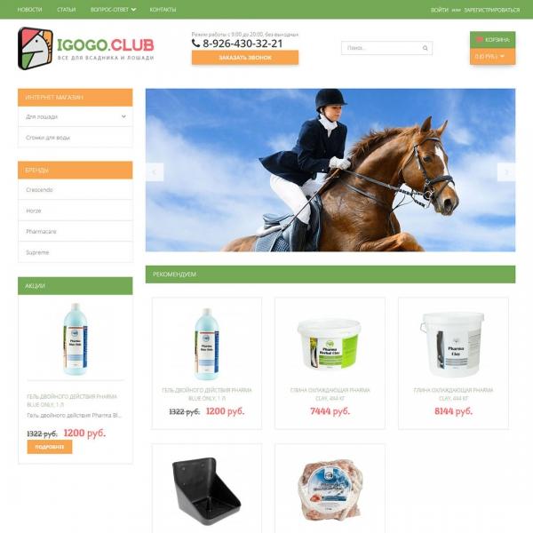 Igogo.club — все для всадника и лошади