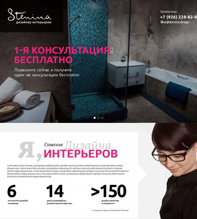 SteninaDesign — дизайнер интерьеров