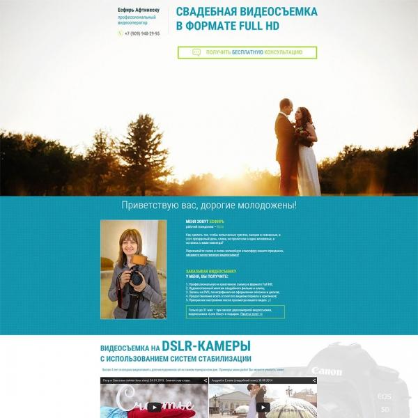 Есфирь Афтинеску — свадебная видеосъемка